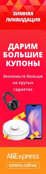 Clearance Sale - Big coupon cho một số sản phẩm công nghệ ở khu vực nước Nga