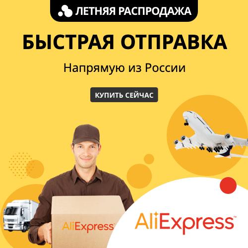 Shipping Giao hàng nhanh-Trực tiếp từ Nga